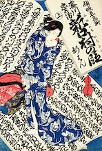 Courtesan surrounded by calligraphy